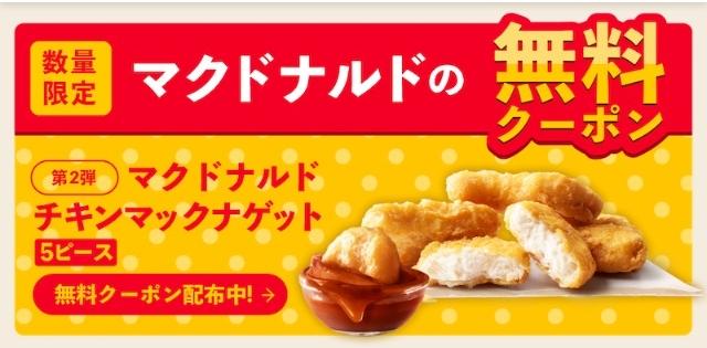 チキンマックナゲット無料