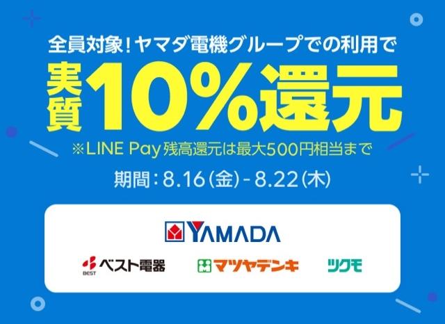 ヤマダ電機グループキャンペーン