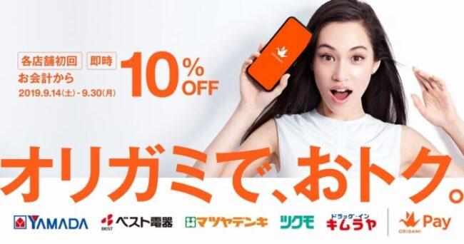 ヤマダ電機10%OFF