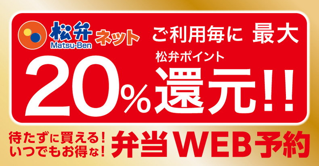松弁ネットキャンペーン