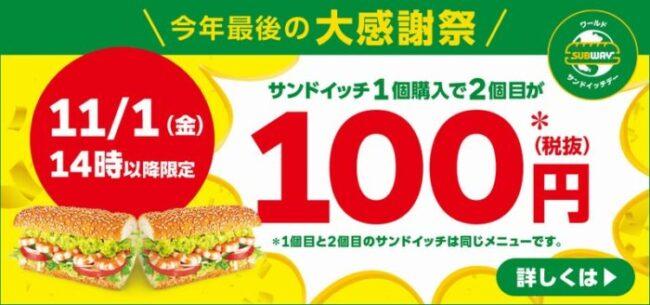 サンドイッチキャンペーン