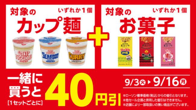 カップ麺とお菓子