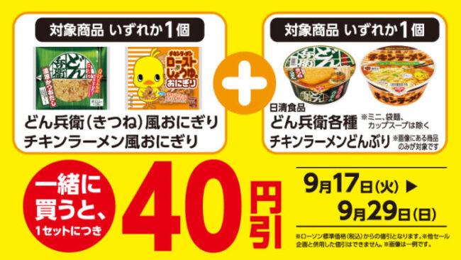 即席麺キャンペーン