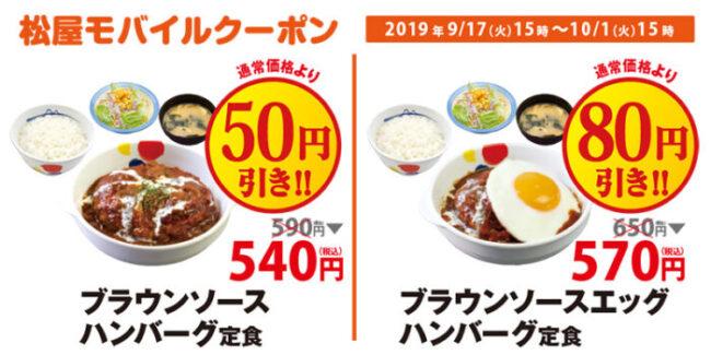 松屋モバイルクーポン 2019年9月17日