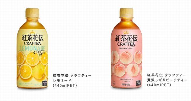 紅茶花伝クラフティー2種