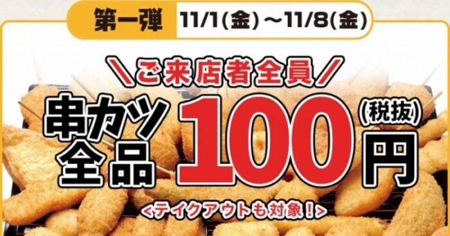 串カツ全品100円キャンペーン