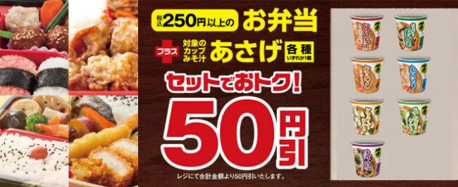 お弁当キャンペーン 11月5日