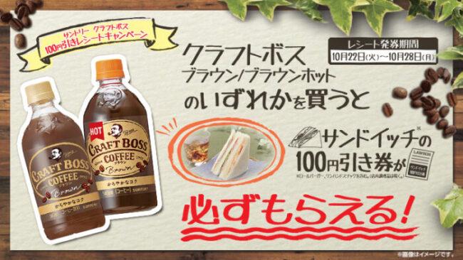 クラフトボス100円引きレシートキャンペーン