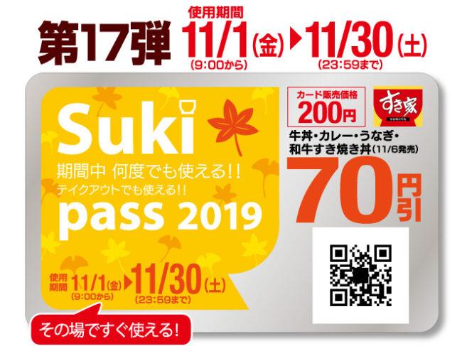 すき家のsukipass17