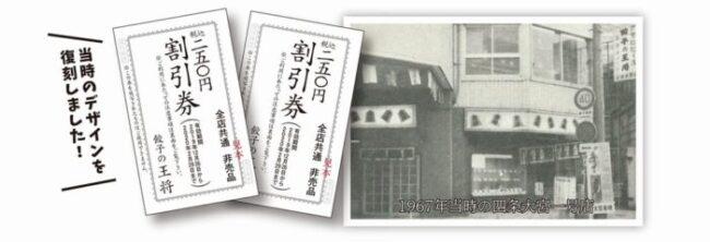 250円割引券デザイン内容