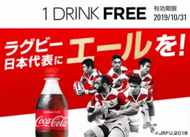 1 drink free