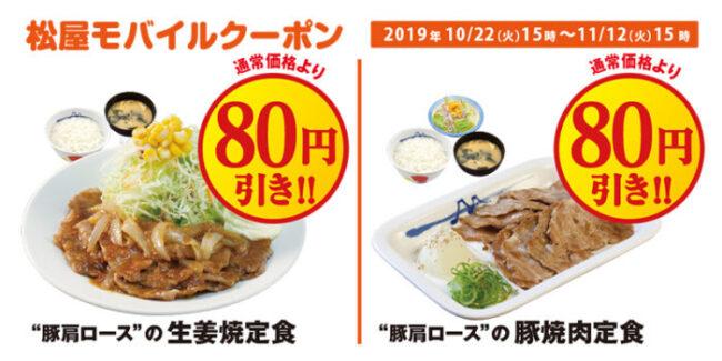 松屋クーポン 20191022