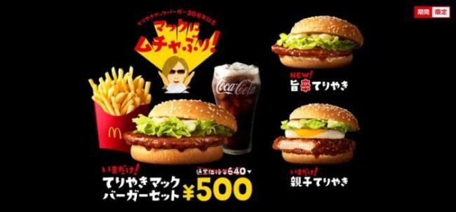 マックにムチャぶり!てりやき500円