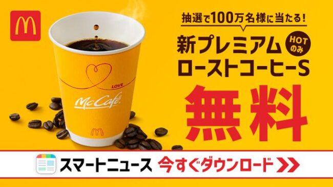 ローストコーヒーS無料クーポン