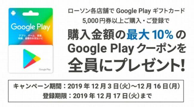 Google Play ギフトカードキャンペーン 2019年12月