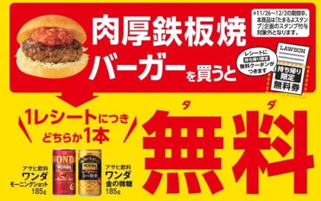 肉厚鉄板焼バーガーとワンダキャンペーン