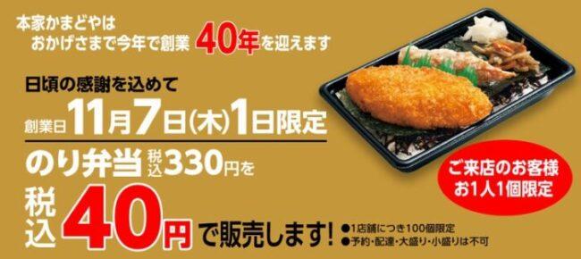 40周年記念のり弁40円