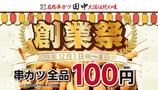 串カツ田中創業祭