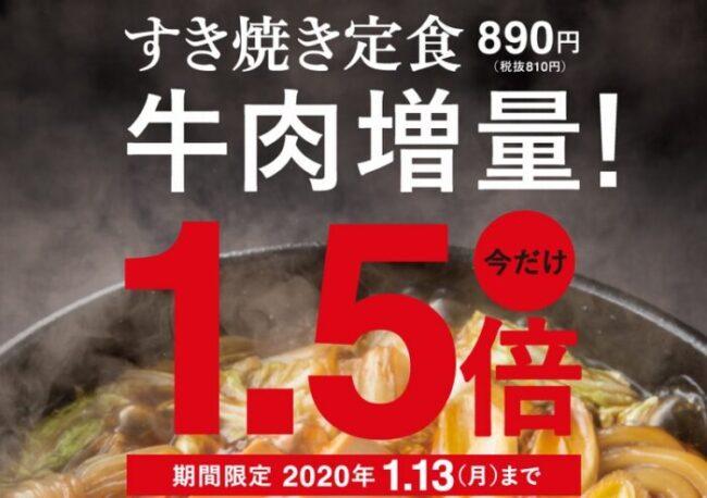 牛肉増量キャンペーン