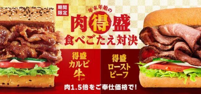 年末年始の肉特盛 食べごたえ対決