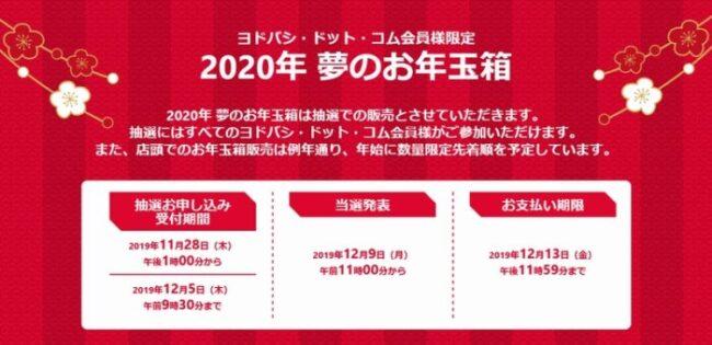 夢のお年玉箱2020