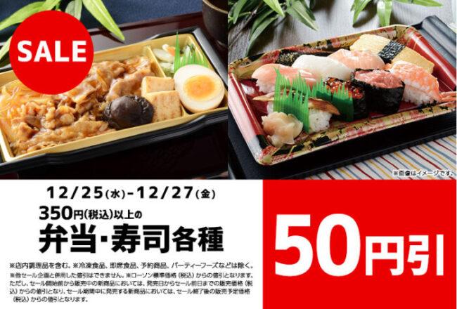 弁当・寿司セール