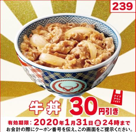 牛丼クーポン 2020年1月
