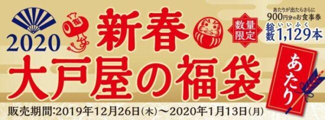 大戸屋福袋2020