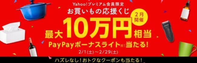 PayPayボーナスライト最大10万円当たる