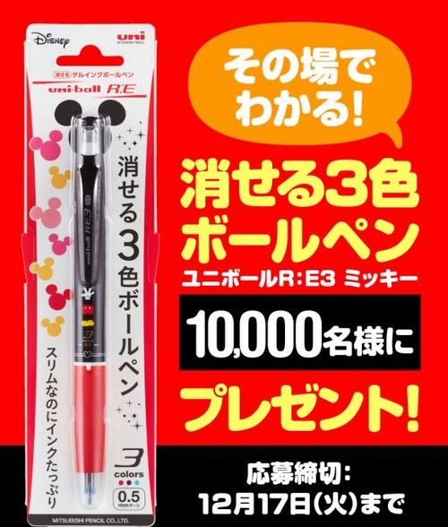 消せる3色ボールペン