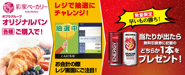コカ・コーラ レジ抽選キャンペーン