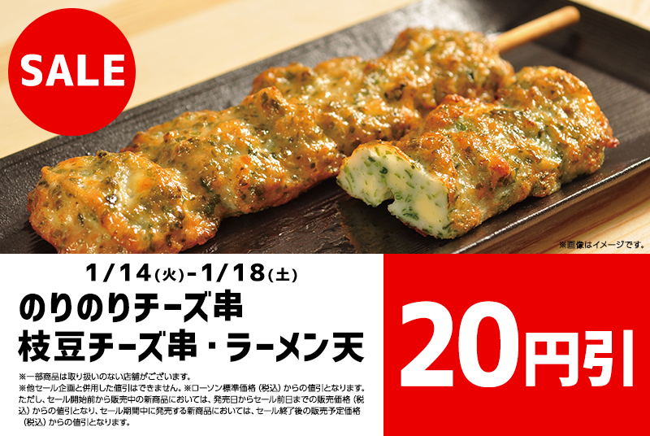 のりのりチーズ串・枝豆チーズ串・ラーメン天セール 202001