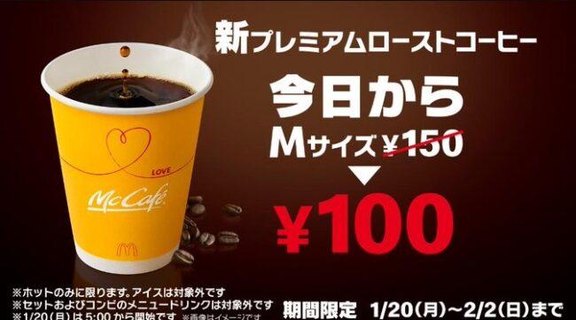 今日からコーヒーM100円