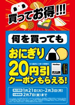 おにぎり20円引きクーポンもらえる