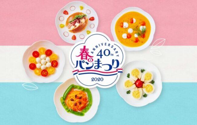ヤマザキ春のパン祭り2020