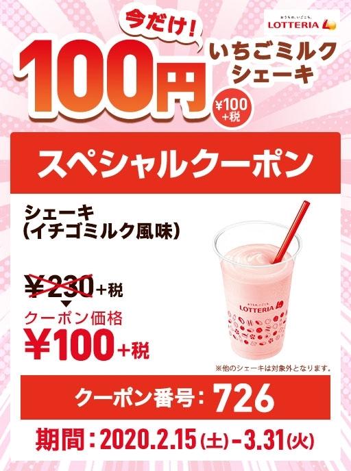 いちごミルクシェーキ スペシャルクーポン