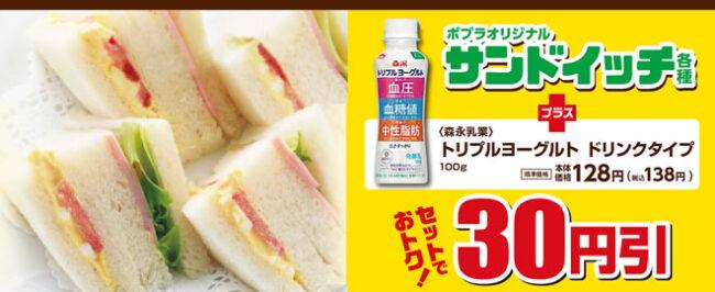 サンドイッチとドリンクキャンペーン