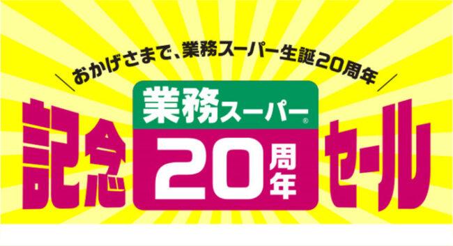 20周年記念セール