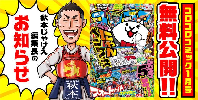 週刊 少年 ジャンプ 無料 サイト 集英社 ― SHUEISHA ―:デジタル