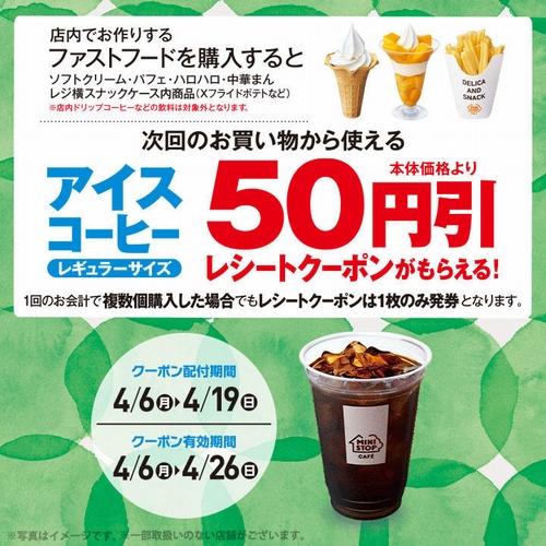 アイスコーヒークーポンキャンペーンバナー