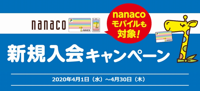 nanaco新規入会キャンペーンバナー