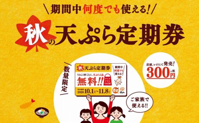 天ぷら定期券CP