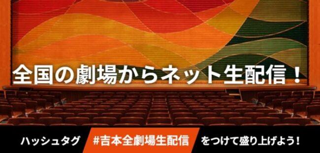 全国の劇場からネット生配信!