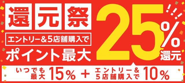 還元祭25%