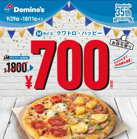 700円ピザ