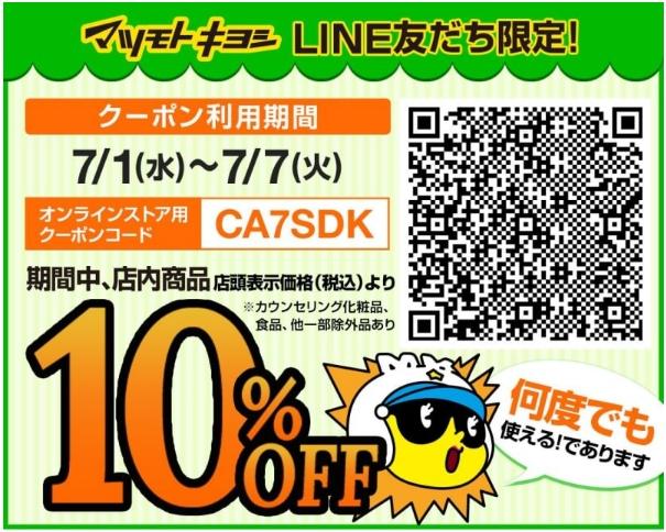 マツキヨ10%OFF