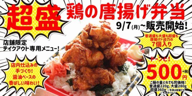 鶏の唐揚げ弁当