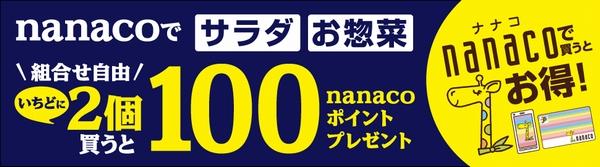 nanacoで買うとお得!