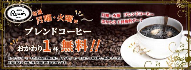 コーヒーCPバナー