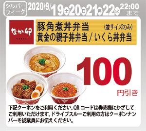 丼100円引きクーポン